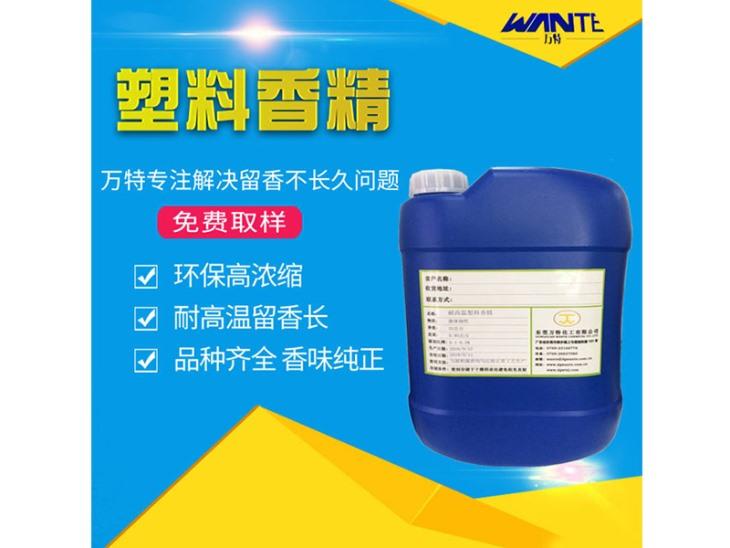 液体塑料香精
