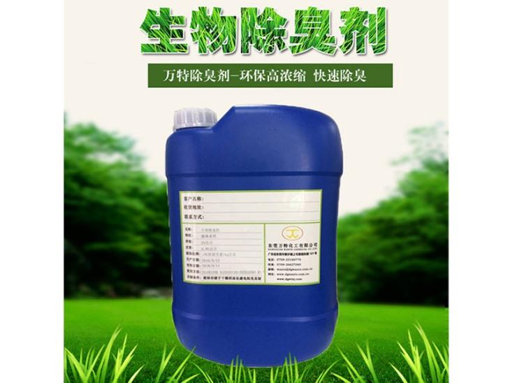微生物除臭剂