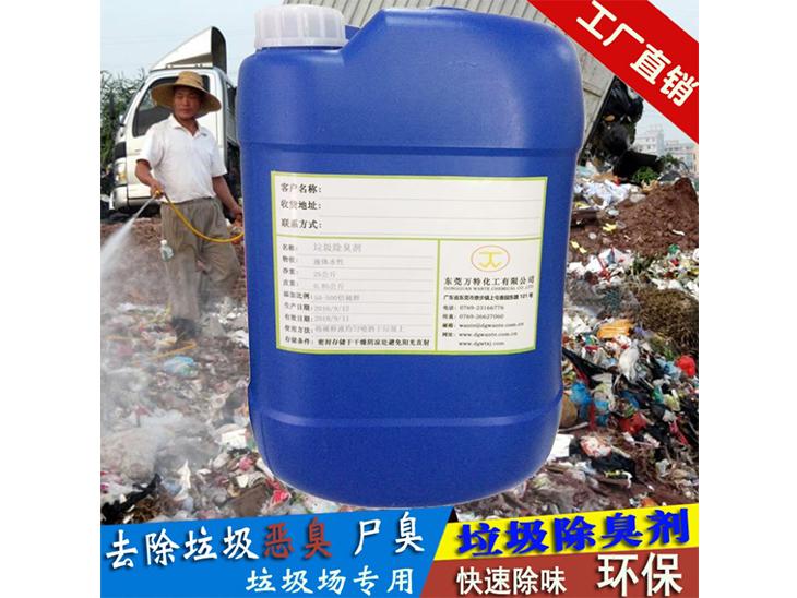 垃圾除臭剂